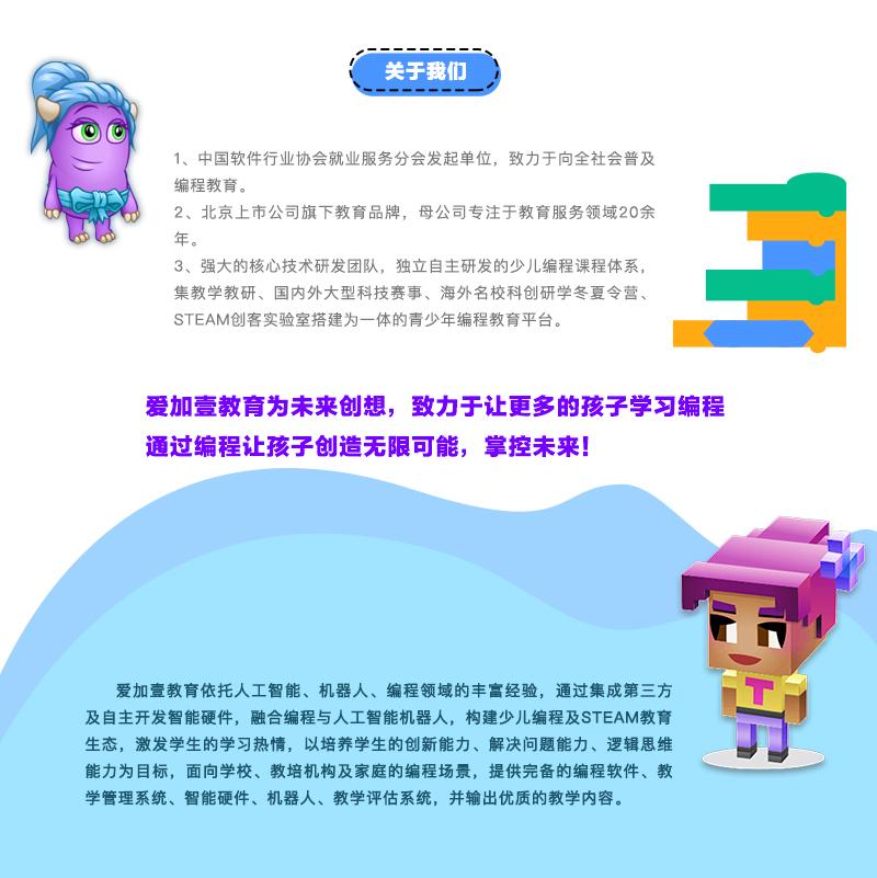青少年编程官网界面_01