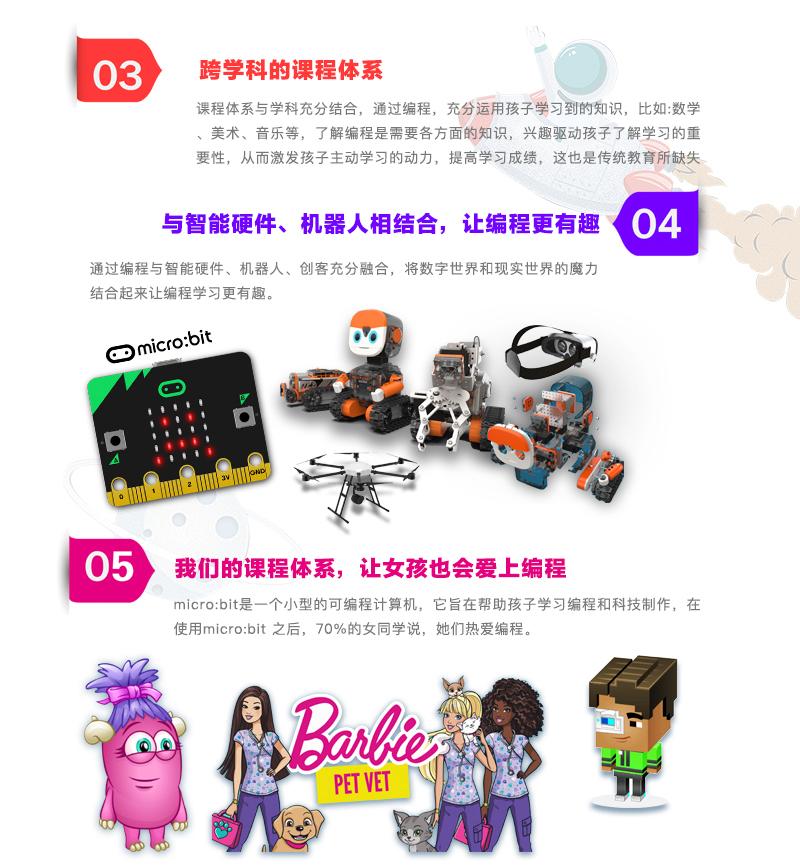 青少年编程官网界面_03